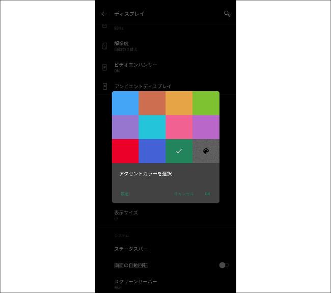 OnePlus 7 Pro レビュー アクセントカラー