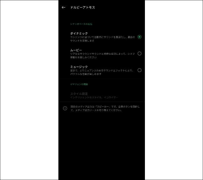 OnePlus 7 Pro レビュー ドルビーアトモス