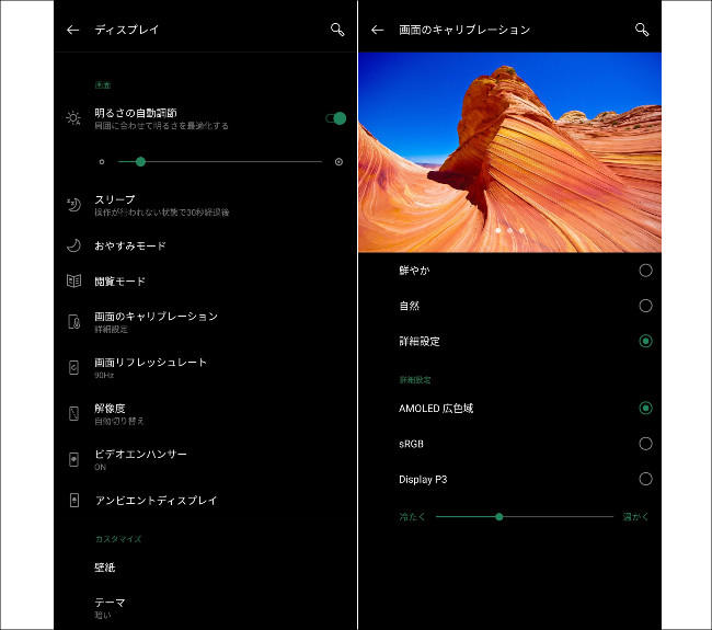 OnePlus 7 Pro レビュー 画面設定1