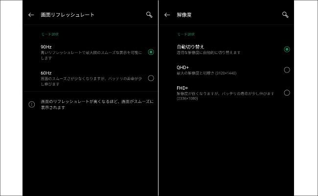 OnePlus 7 Pro レビュー 画面設定2