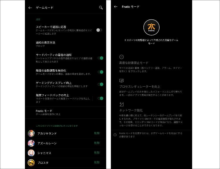 OnePlus 7 Pro レビュー ゲームモード