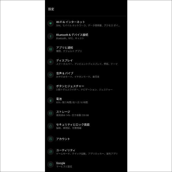 OnePlus 7 Pro レビュー 設定メニュー