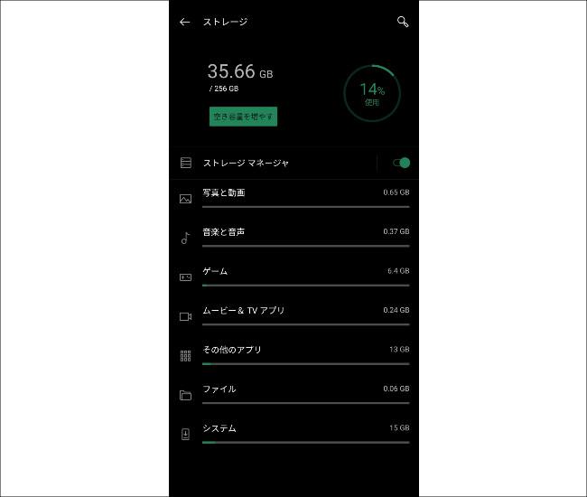 OnePlus 7 Pro レビュー ストレージ