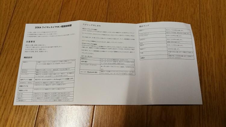 zoea-1 Bluetoothイヤホン レビュー