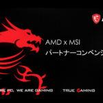 AMD × MSI イベントレポート - デスクトップ用の新型 Ryzen 3000シリーズとMSIのX570マザーボードに期待したい!(takumi)