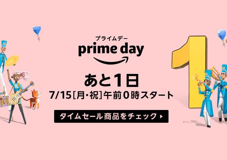 Amazon プライムデー 2019