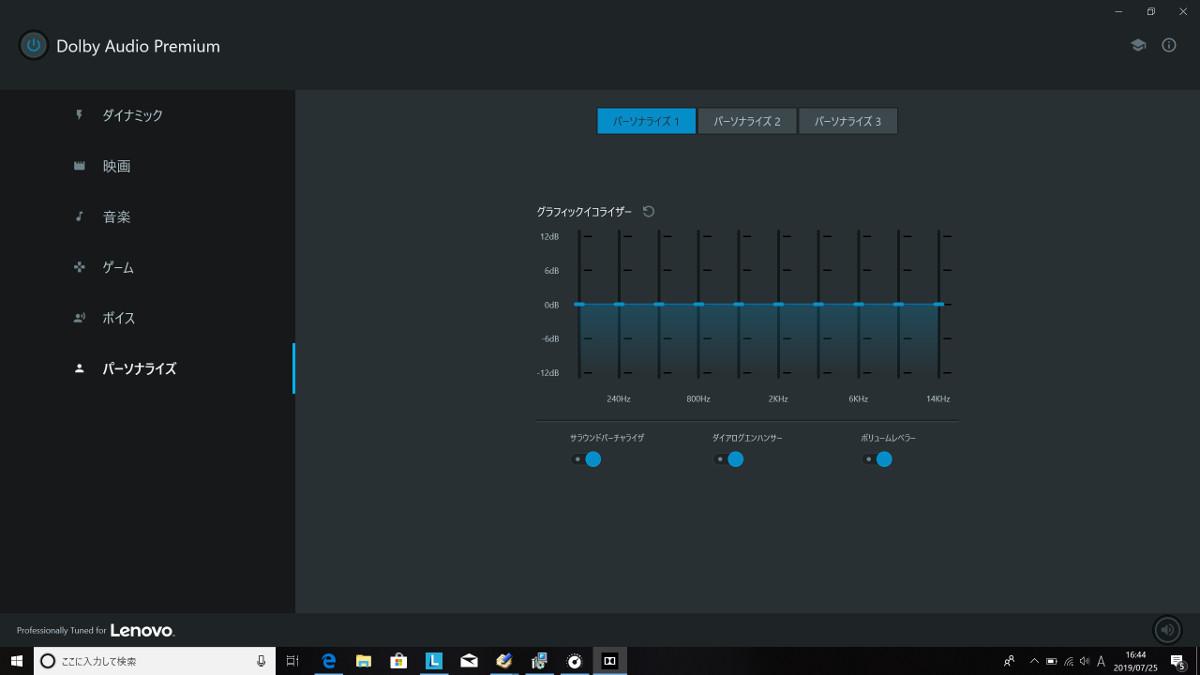 Lenovo ThinkPad T490 Dolby