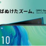 OPPO Reno 10x Zoom ー Snapdragon 855と10倍ズームカメラを搭載したOPPOの最新フラッグシップモデル(かのあゆ)