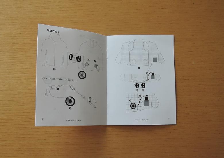 VINMORI スポーツジャケット(空調服)説明書