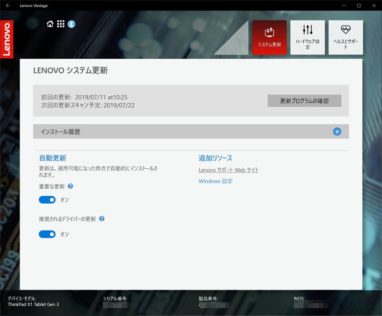 Lenovo Vantage ソフトウェア