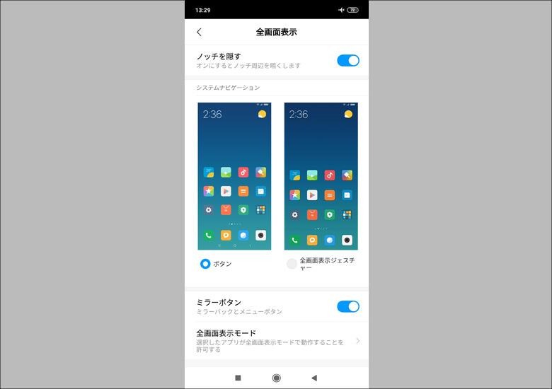 Xiaomi Mi Play レビュー
