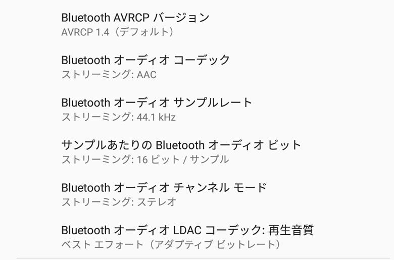 SoundPEATS TruePods コーディックAAC/SBC