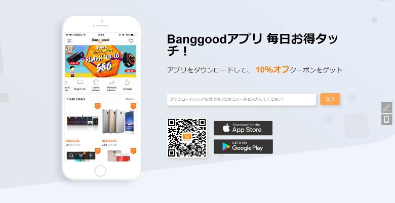 Banggoodからはじめる中華通販サイト入門