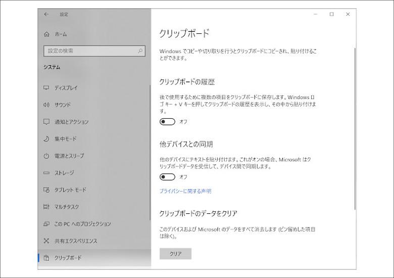 Windowsクリップボードについて