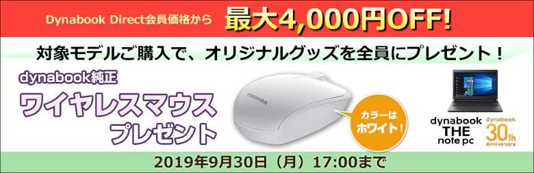 dynabookダイレクト 限定セールページ