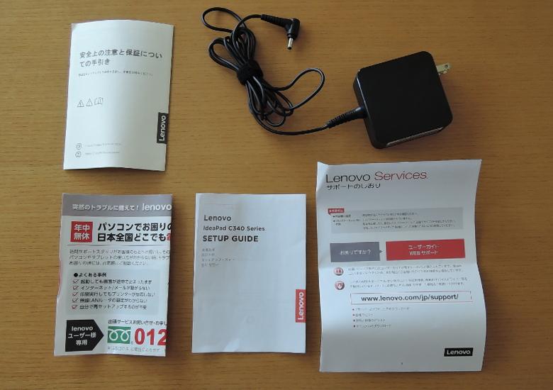 Lenovo IdeaPad C340 (15) 同梱物