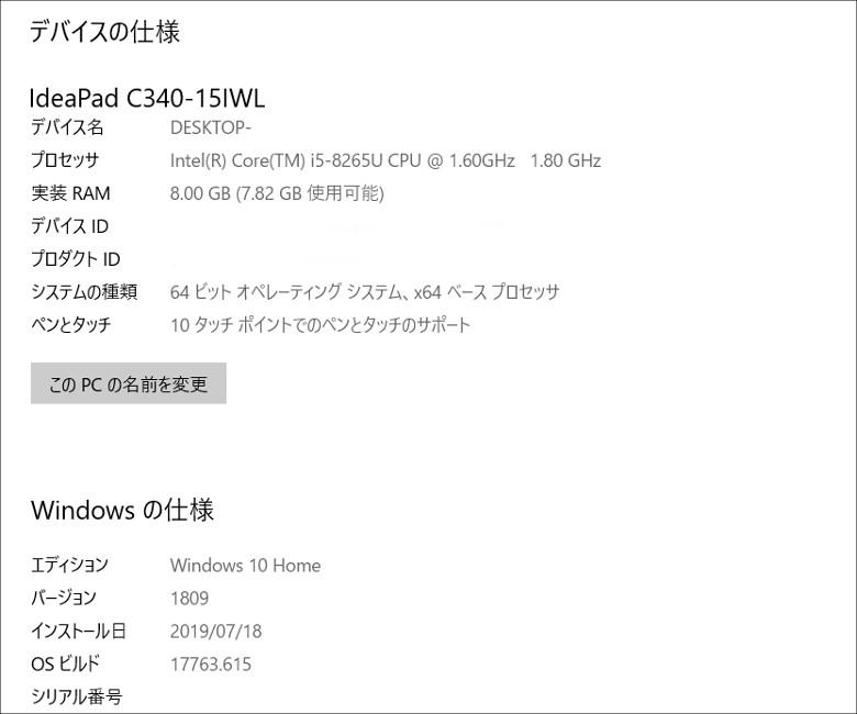 Lenovo IdeaPad C340 (15) システム情報
