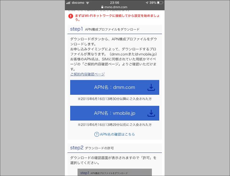 iOS設定方法1