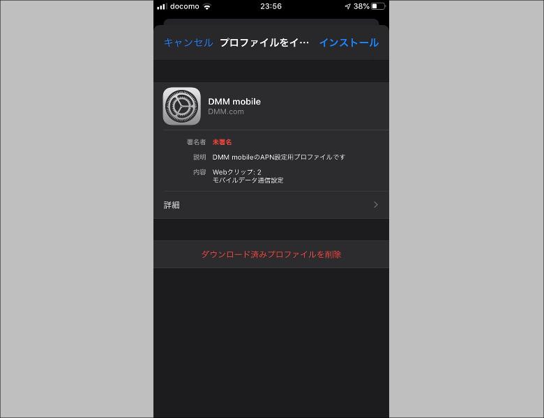 iOS設定方法2