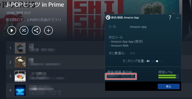 Prime Musicで曲を視聴
