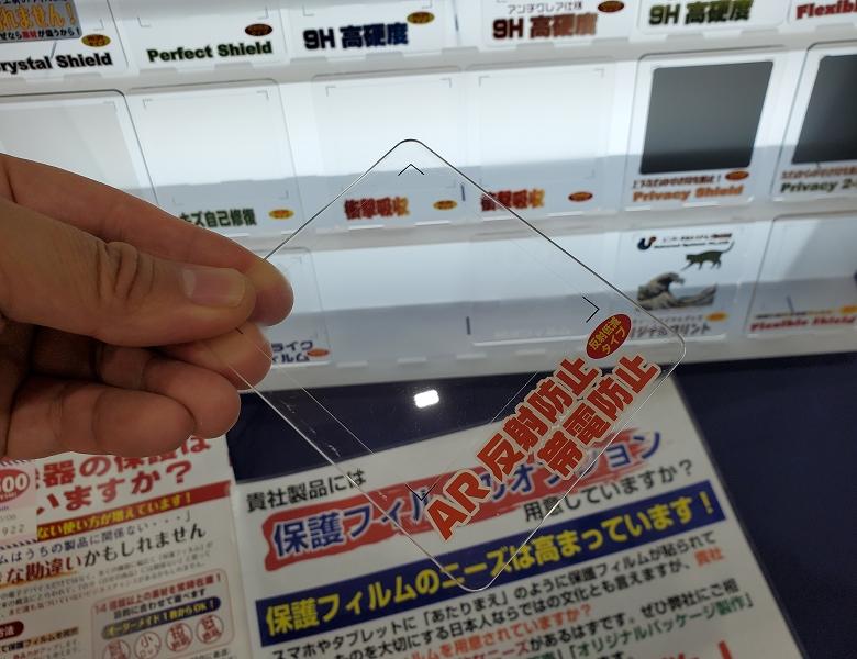 AR帯電防止タイプ