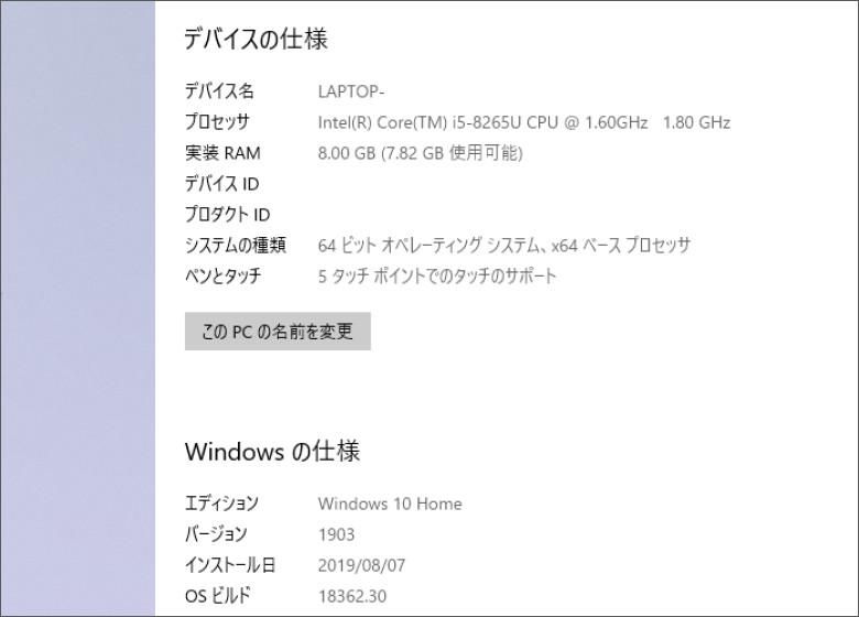 ASUS ZenBook 14 レビュー