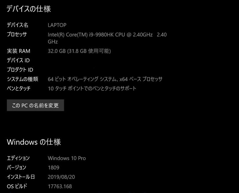 ASUS ZenBook Pro Duo UX581GV システム構成