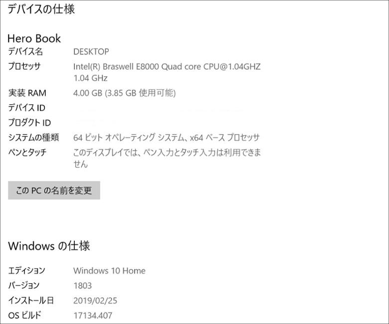 CHUWI HeroBook システム構成