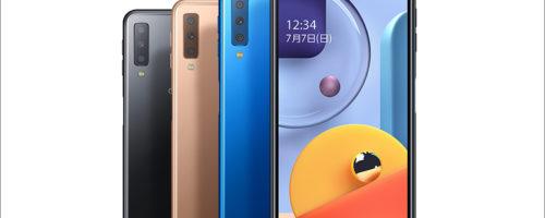 Samsung Galaxy A7 ー 国内向けSIMフリーミッドレンジGalaxy第2弾はトリプルレンズカメラを搭載!