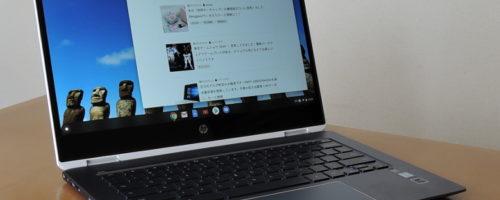 HP Chromebook x360 14 レビュー - Windows PCと変わらない筐体品質を備えたChromebook、進化したChrome OSを試してみました!(実機レビュー)