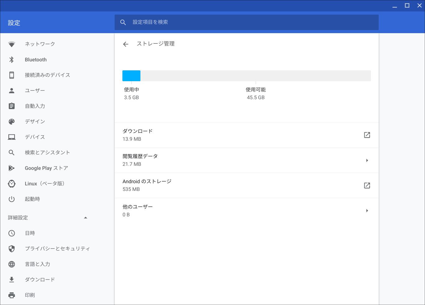 HP Chromebook x360 14 ストレージ情報