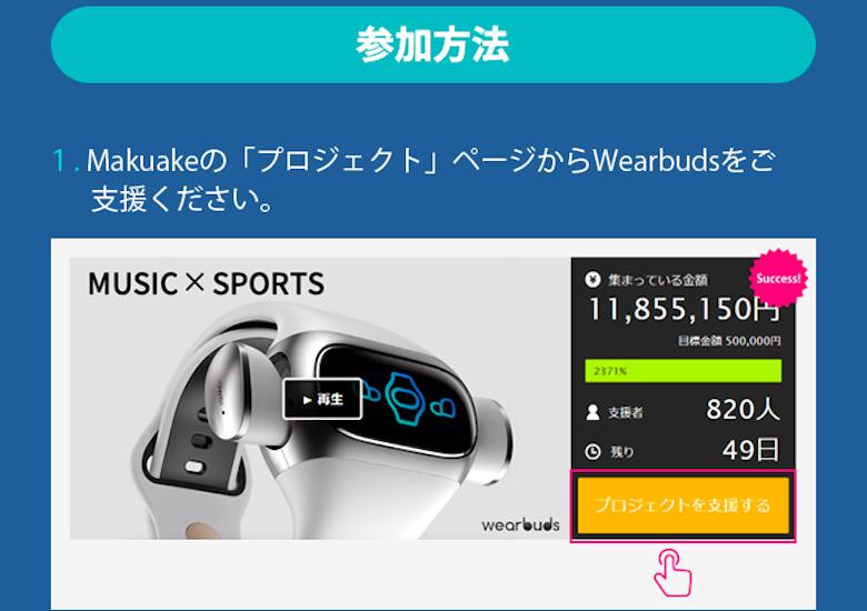 Wearbuds応募1