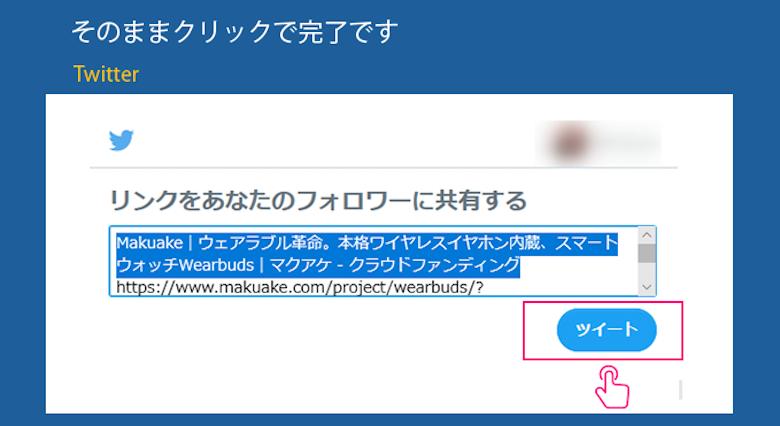 Wearbuds応募3