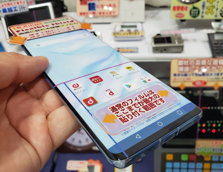 Huawei P30 Pro(モック)での装着サンプル