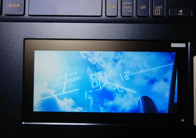 zenbook15 screenpad2