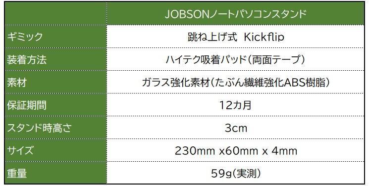 JOBSONノートパソコンスタンド寸法