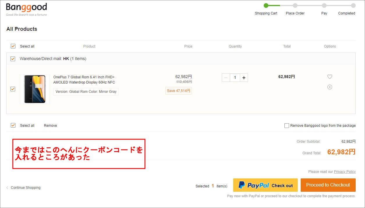 Banggood クーポン入力位置の変更