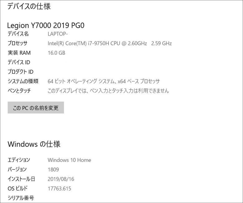 Lenovo Legion Y7000 システム情報