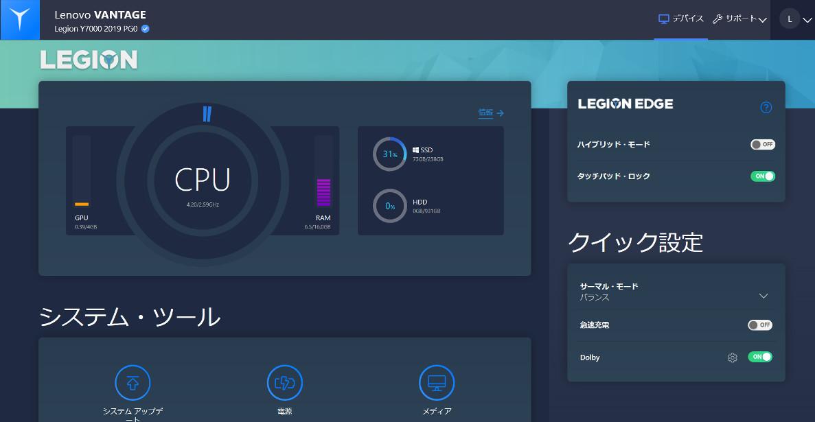 Lenovo Legion Y7000 Lenovo Vantage