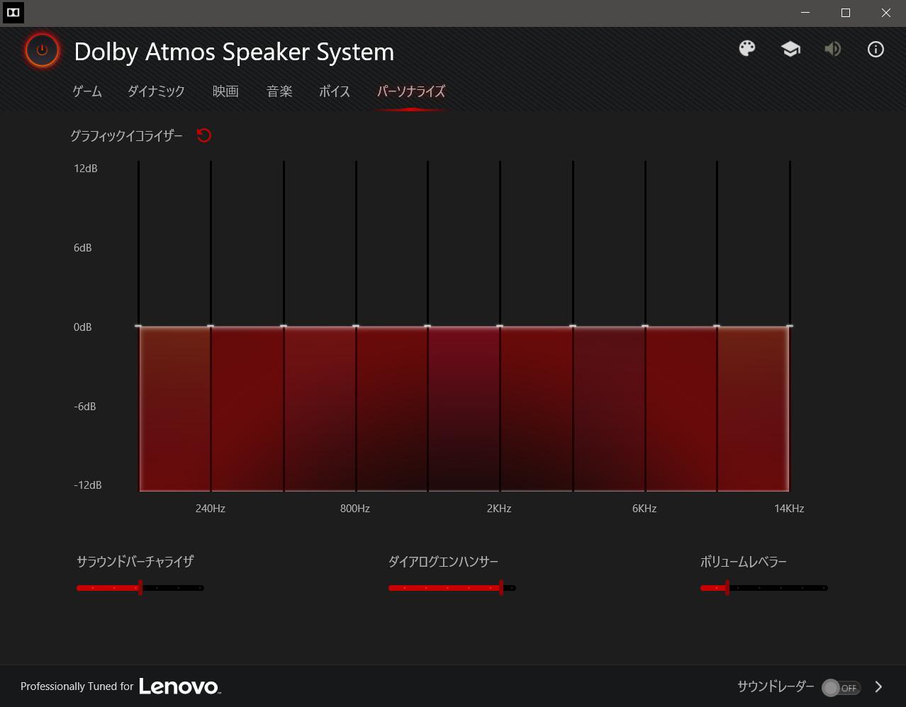 Lenovo Legion Y740(15) ドルビーアトモス