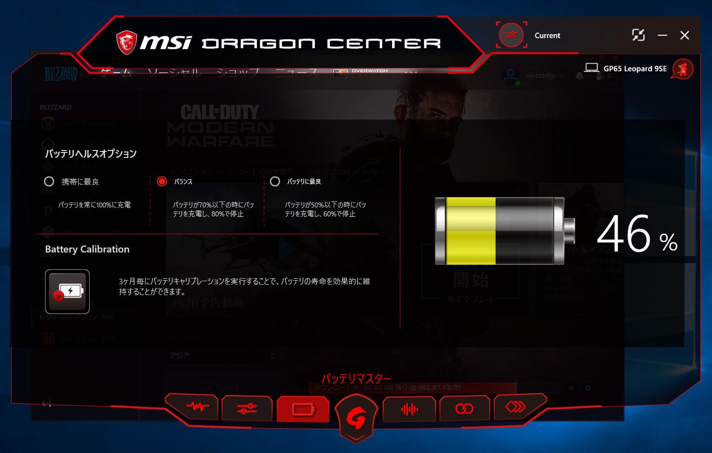 MSI GP65 Leopard バッテリー保護