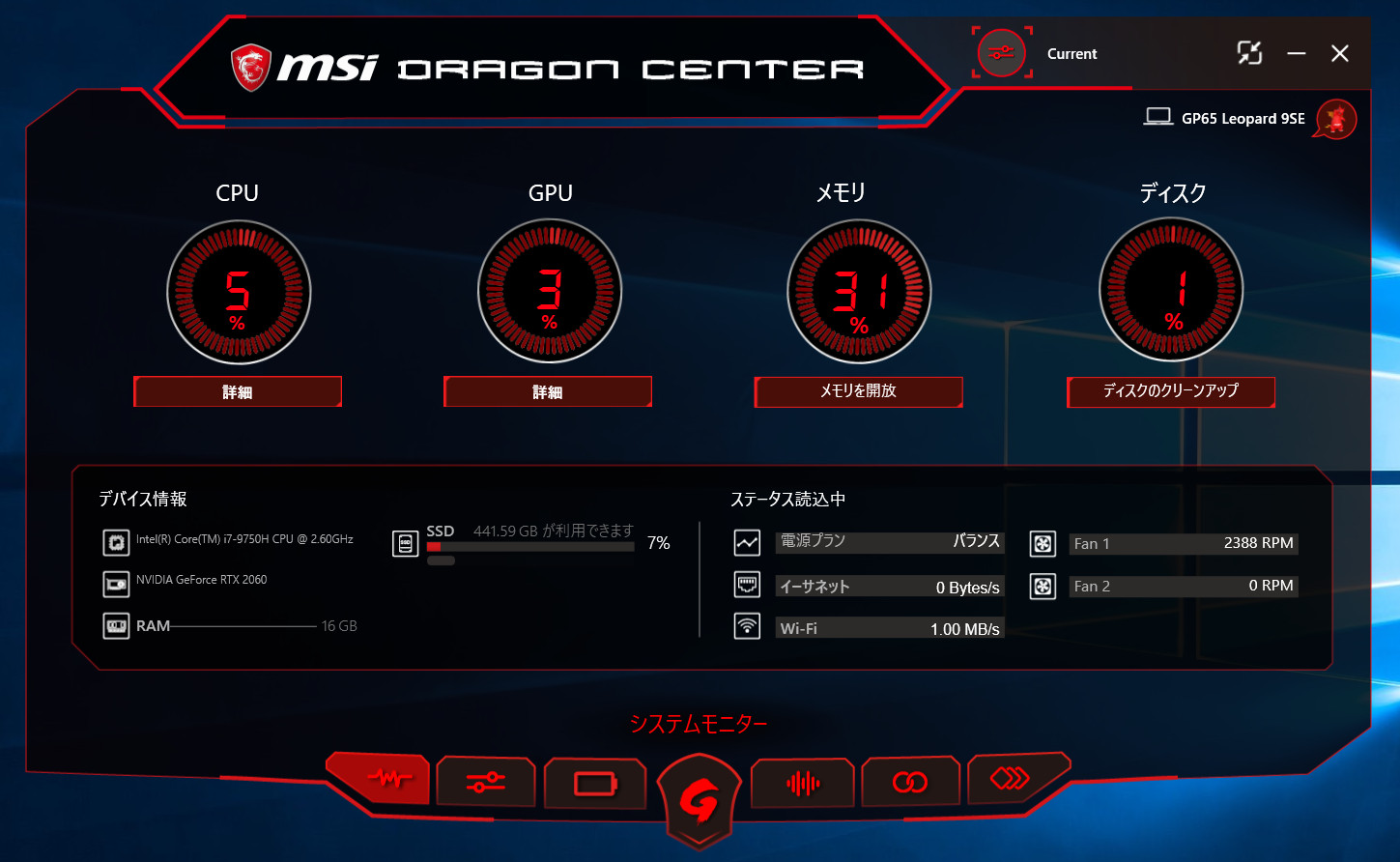 MSI GP65 Leopard Dragon Center