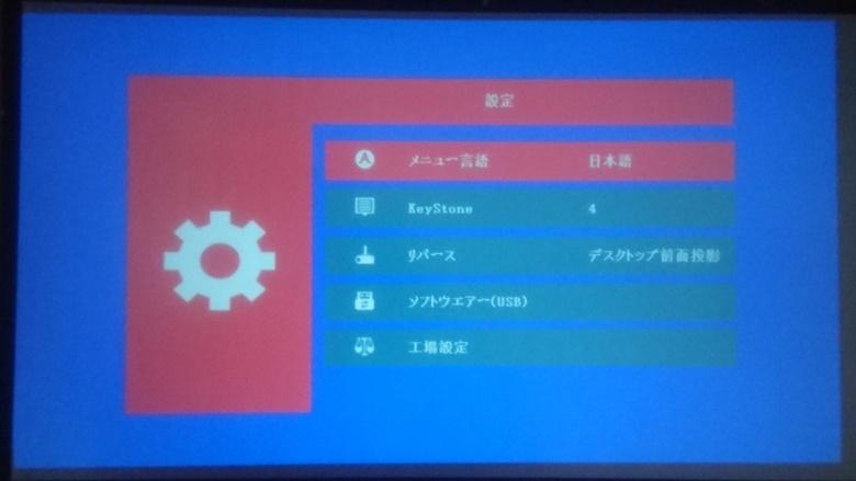 TOPRCIS T8 Full HD プロジェクター メニュー画面