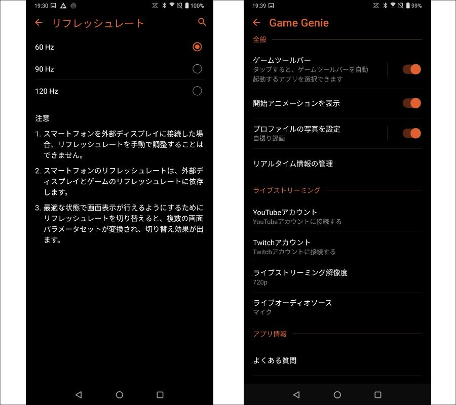 ASUS ROG Phone 2 システム1