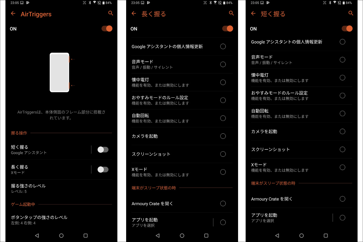ASUS ROG Phone 2 システム2
