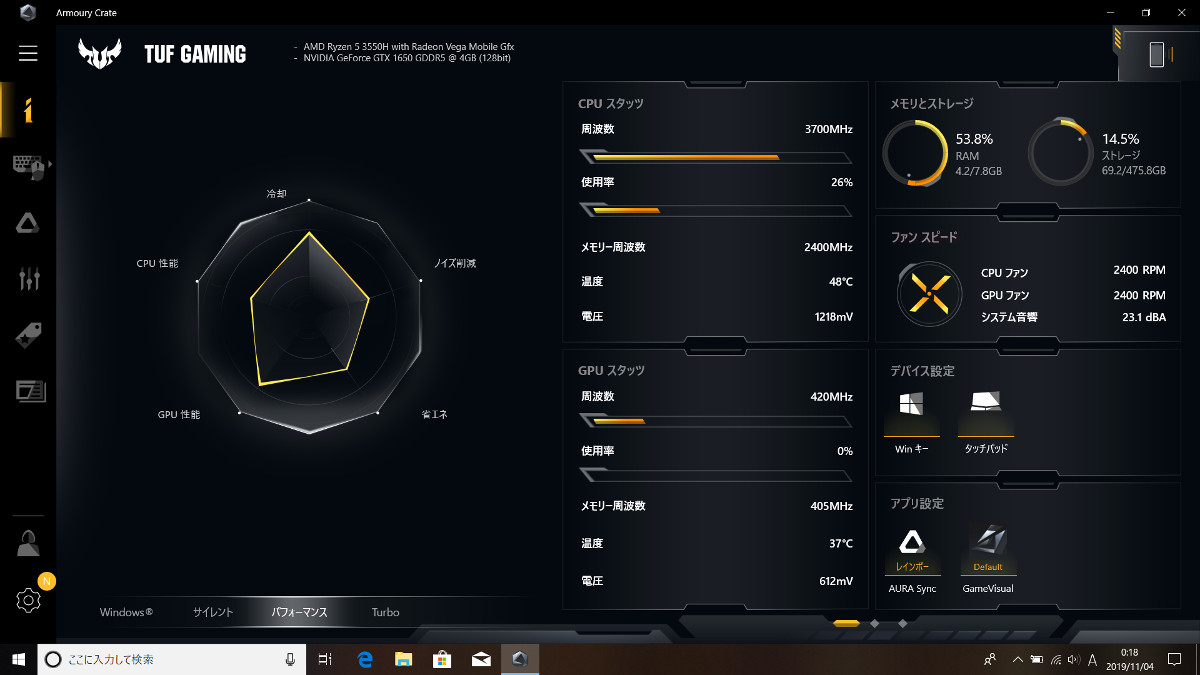 ASUS TUF Gaming FX505DT Armoury Crate
