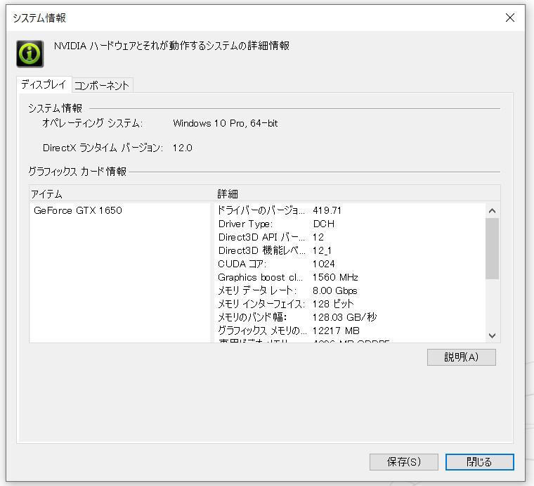 GALLERIA GCR1650GF GPU情報