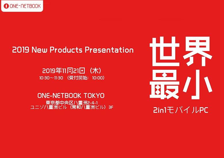 ONE-NETBOOKが東京で新製品発表会