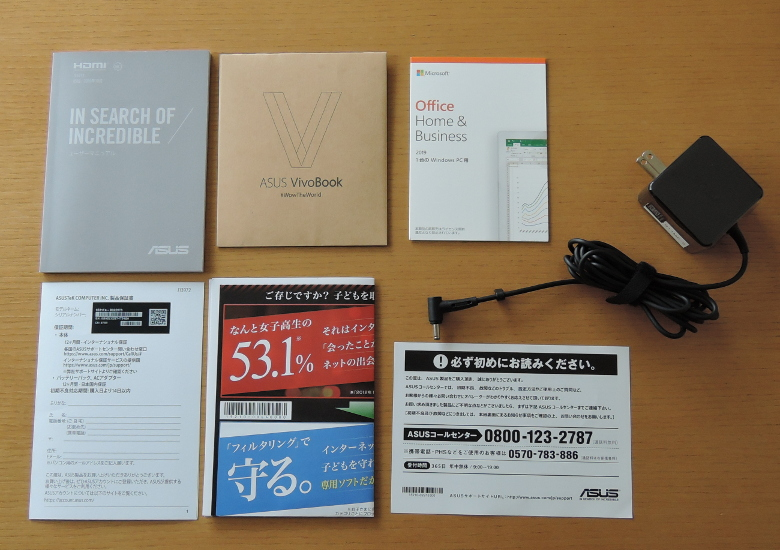 ASUS VivoBook S15 S531FA 同梱物