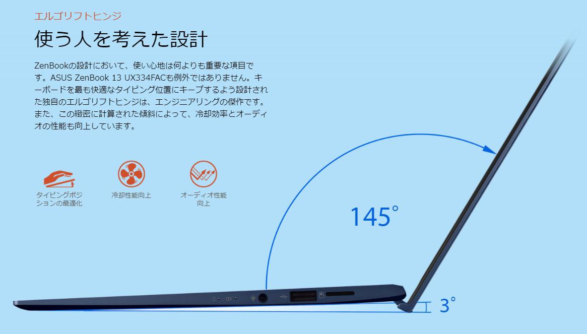 ASUS ZenBook 13 UX334FAC